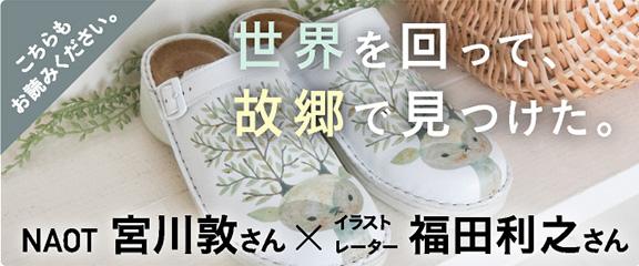 img_banner_fukuda_naot_talk_1115