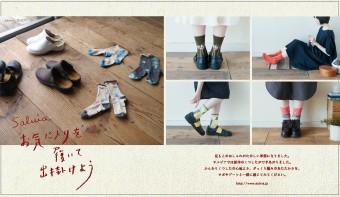 socks-340x197