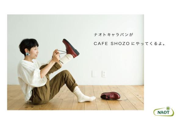2014_aw_shozo_omote_見本-e1411464700300-600x410