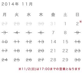 calendar_tokyo_11