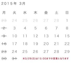 calendar_kazenosumika_3