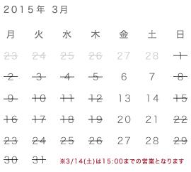 calendar_tokyo_201503