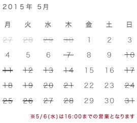 calendar_tokyo_5