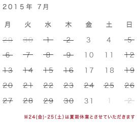 calendar_tokyo_7