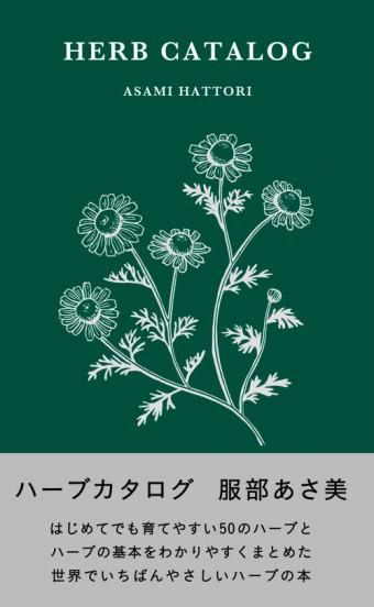 herbcovertoobi-340x552