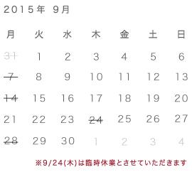 calendar_nara_9