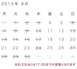 calendar_tokyo_9