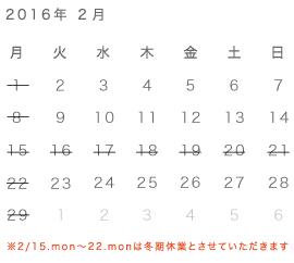 calendar_nara_2