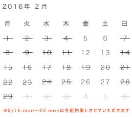 calendar_tokyo_2
