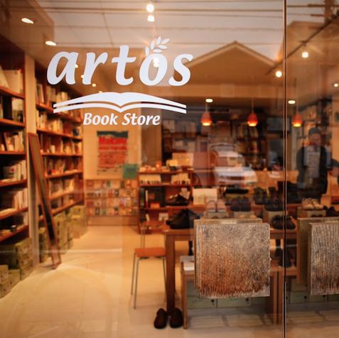 artos-book-store1