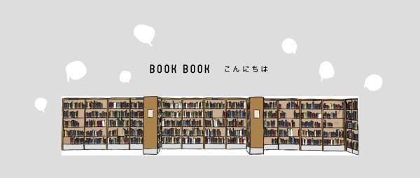 BOOK-BOOK-こんにちは2