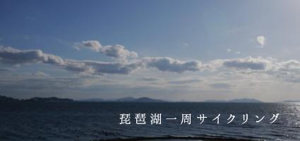 L_琵琶湖