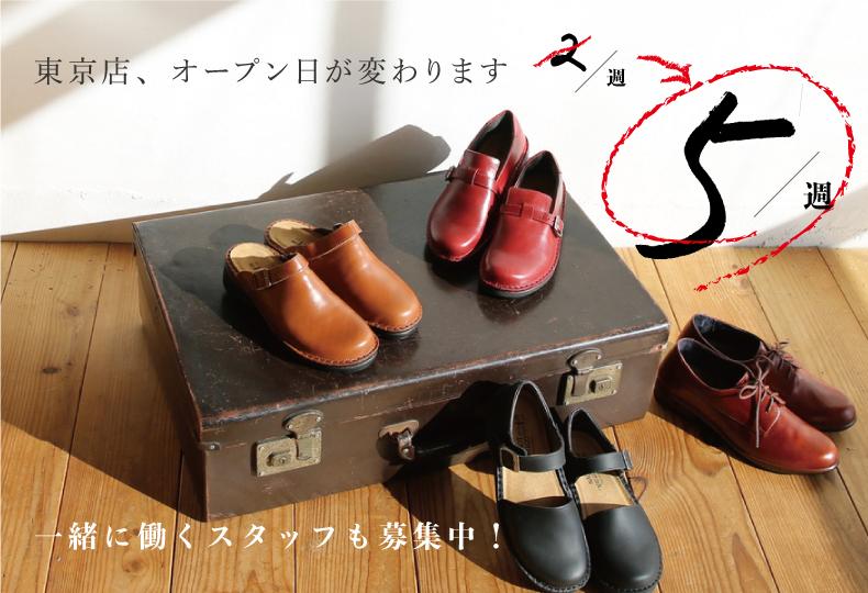 NAOT TOKYO、週2→週5の営業日変更のお知らせ&スタッフ募集