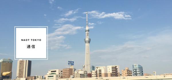 (626×291)NAOT-TOKYO通信3