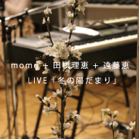 S_momo-+-田槙理恵-+-遠藤恵-LIVE「冬の陽だまり」