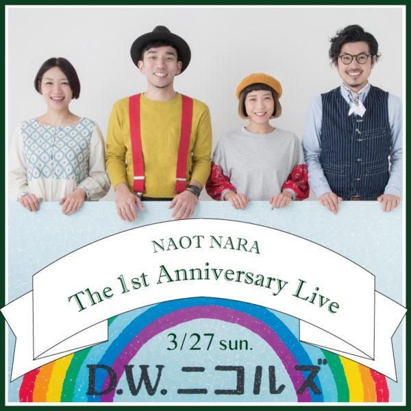 NT1周年記念LIVE