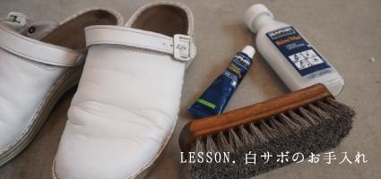 L_shirosabo3
