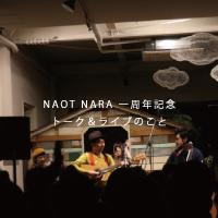 S_NAOT-NARA-一周年記念トーク&ライブのこと