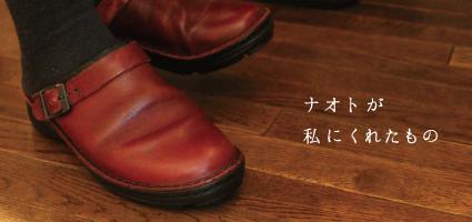 L_watashinikureta3