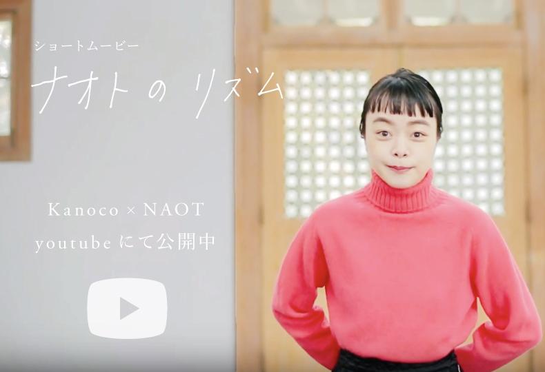 NAOTのリズム02