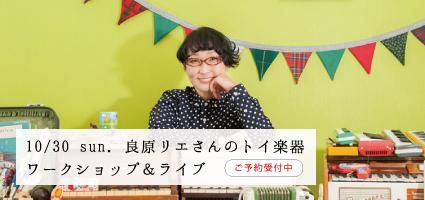 L_yoshihara2