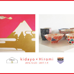 kidayo_hiromi