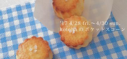 L_kotoha2