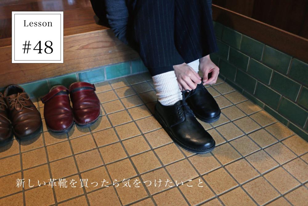 Lesson 48 新しい革靴を買ったら気をつけたいこと
