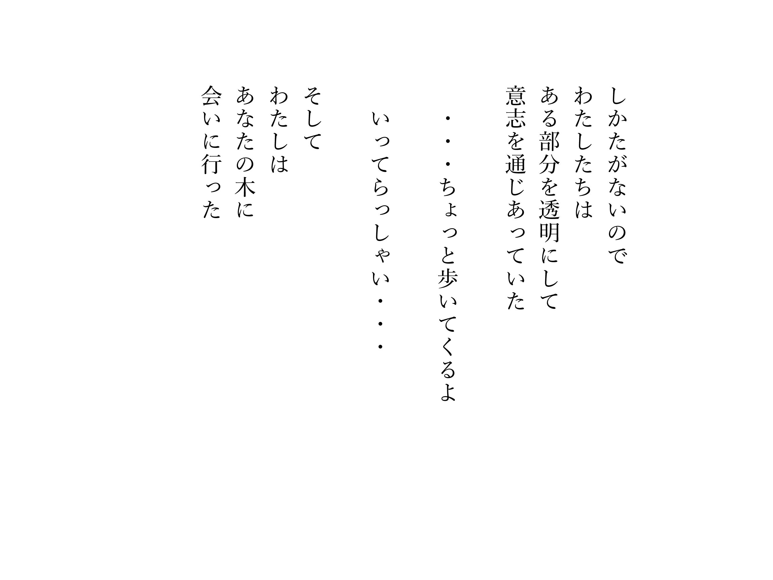 詩]歩きながら | NAOT ナオトジャパンオフィシャルサイト