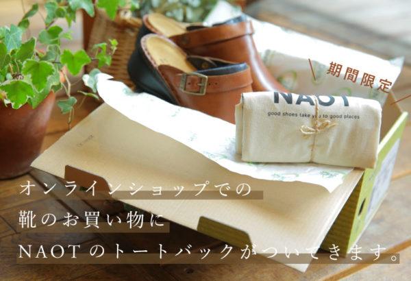 トートバッグプレゼント